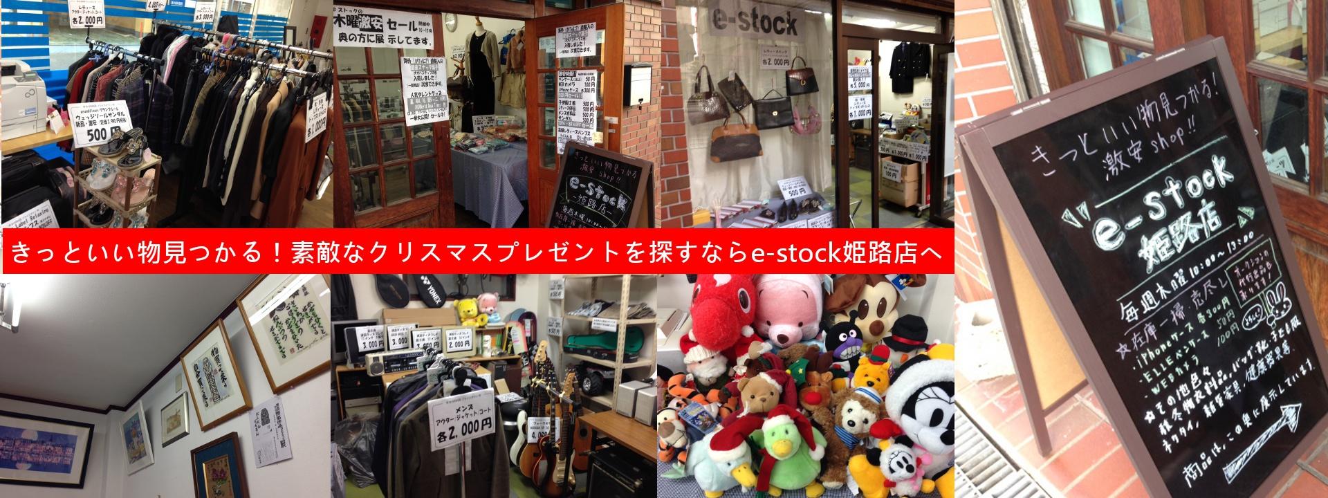 e-stock_store2