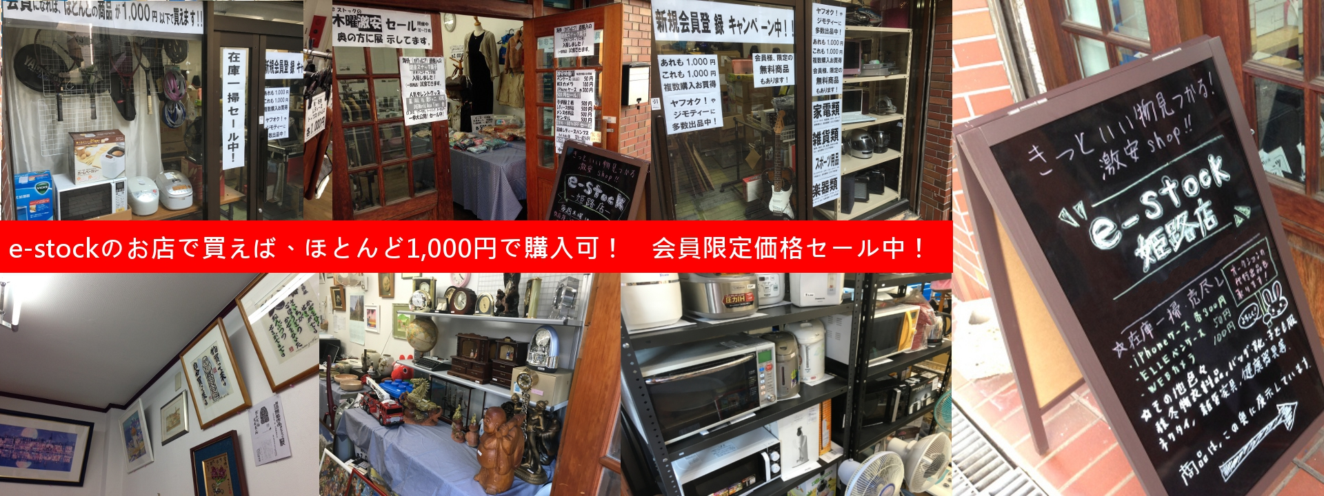 e-stock_store3