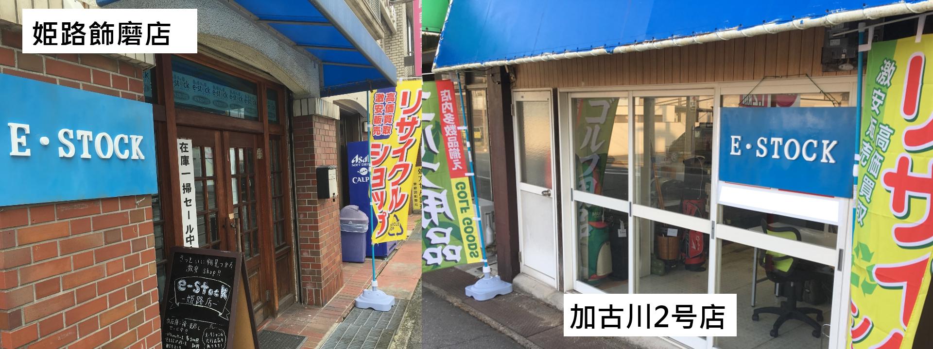 e-stock_store4