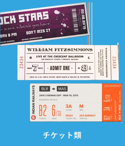 チケット類